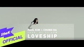 [Teaser] Paul Kim(폴킴), CHUNG HA(청하) _ Loveship (CHUNG HA(청하) Ver.)