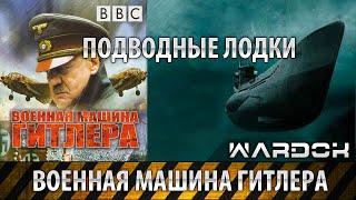 Военная машина Гитлера -  Подводные лодки. Фильм 2 / Wardok