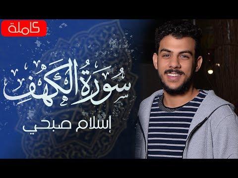 سورة-الكهف-(كاملة)-|-القارئ-اسلام-صبحي