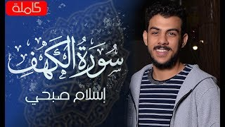 سورة الكهف (كاملة) | القارئ اسلام صبحي