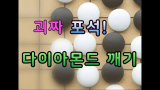괴짜! 다이아몬드 인공지능 포석을 사용한 일본아이의 대우주류 깨버리기