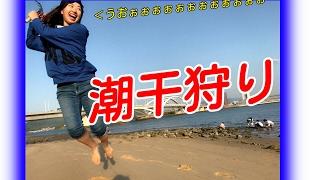 みーちゃんと潮干狩りいってきた! 編集の練習でこの動画作りました!