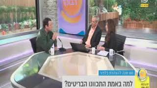 הצהרת בלפור - העולם הבוקר - ערוץ 13 החדש