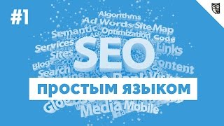 SEO простым языком - #1 - Продвижение сайта в поисковых системах(Введение в SEO. В видео вы узнаете, как работали поисковые системы в начале и как они работают сейчас? Что..., 2015-09-05T12:25:15.000Z)
