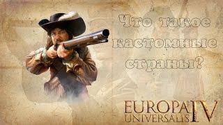 Создаем свою кастомную страну! (Europa Universalis IV)