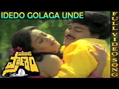 Idedo Golaga Unde Video Song | Pasivadi Pranam Movie | Chiranjeevi, Vijayasanthi, Sumalatha