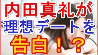 人気声優・内田真礼の理想デートが意外すぎワロタ