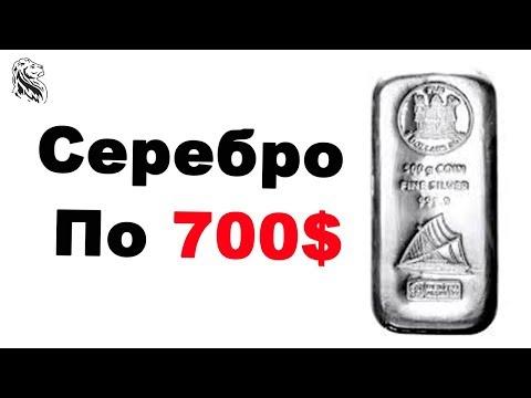 Потенциал Роста Золота и Cеребра - Серебро по 700 долларов