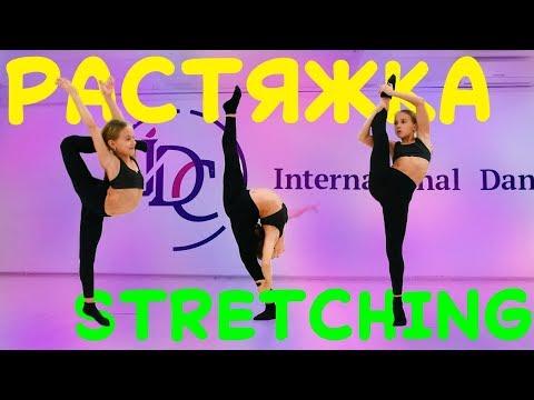 Любимая РАСТЯЖКА и элементы художественной гимнастики | Fantastic stretching with RG routine