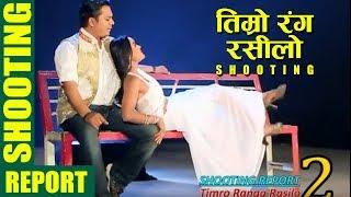 Actor Dilip Rayamajhi in Music Video Mast Magan 2 || Arjun kaushal || Shiva B k | SHOOTING