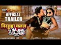 RootBux.com - NIRAHUA CHALAL LONDON | OFFICIAL TRAILER | DINESH LAL YADAV, AAMRAPALI DUBEY | BHOJPURI MOVIE 2018