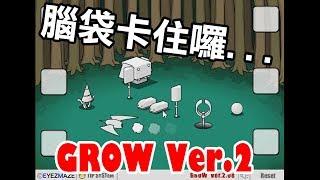 【Grow 成長系列】Ver.2 腦袋卡住囉~