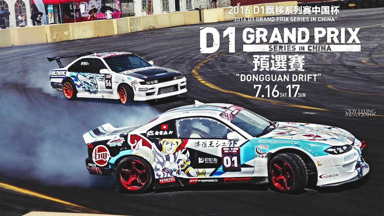 how to watch d1 grand prix