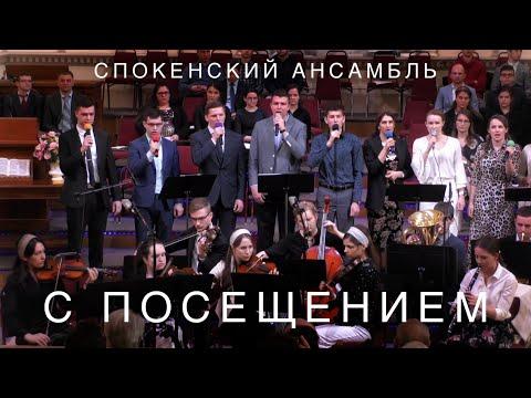 Спокенский ансамбль в церкви 'Пилигрим'   Spokane Ensemble Visit To Pilgrim Baptist Church