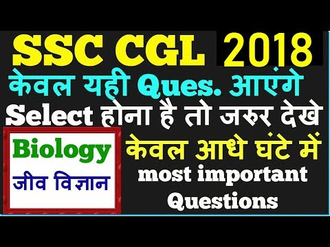 Most important biology questions for ssc CGl ||most expected biology questions || general science
