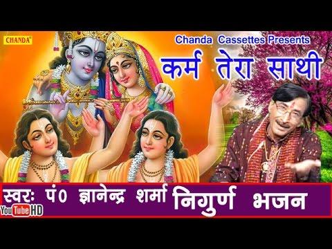 कर्म तेरा साथी    मर्मस्पर्शी निर्गुणी भजन    Gyanendra Sharma    Most Popular Satsangi Bhajan