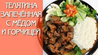 Телятина Запечённая с Мёдом и Горчицей ♥ Телятина с Гарниром ♥ Рецепты NK cooking
