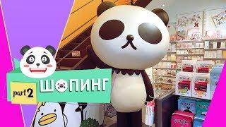 СЕУЛ. ШОПИНГ (2) - ARTBOX / DAISO