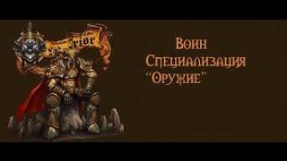 Армс вар (Воин) арена wow legion 7.0.3 PvP Arena 2x2