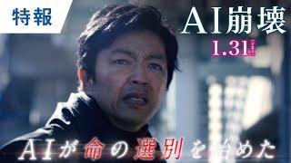 映画『AI崩壊』特報【HD】2020年1月31日(金)公開