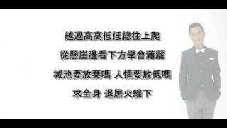 Under Fire Line Lyrics Zheng Junhong Fred Cheng TVB Drama [The Big Brother Under Fire Line] Theme Song