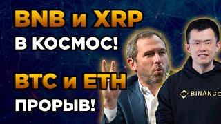 BNB и XRP В КОСМОС! БИТКОИН И ЭФИРИУМ ПРОРЫВ! Криптовалюта и Альткоины Прогноз. Binance Coin.