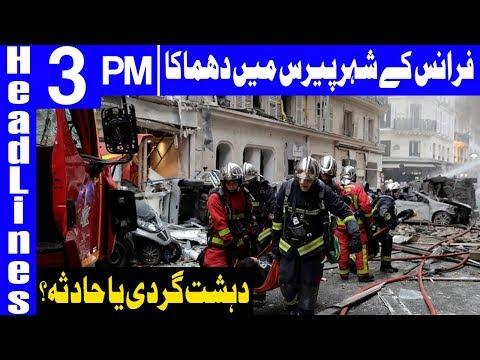 Terrifying Blast in Paris France | Headlines 3 PM | 12 January 2019 | Dunya News