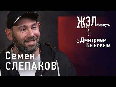 Семен Слепаков: дома у нас стояла эбонитовая палка