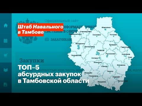 ТОП–5 абсурдных закупок в Тамбовской области