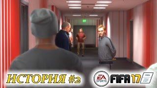 Прохождение FIFA 17 История #2 Привет, Юрген Клопп