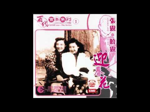 Chang Loo-Sixteen Tons
