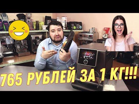 Кофе 765 рублей за 1 кг с ВЫСОКОЙ оценкой! С бесплатной доставкой! Свежая обжарка! Tabera Кордова.