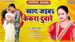 खाए जइबs केकरा दुआरे I #Soni Pandey I Khaye Jaieba Kekra Duware I 2020 Bhojpuri Superhit Song