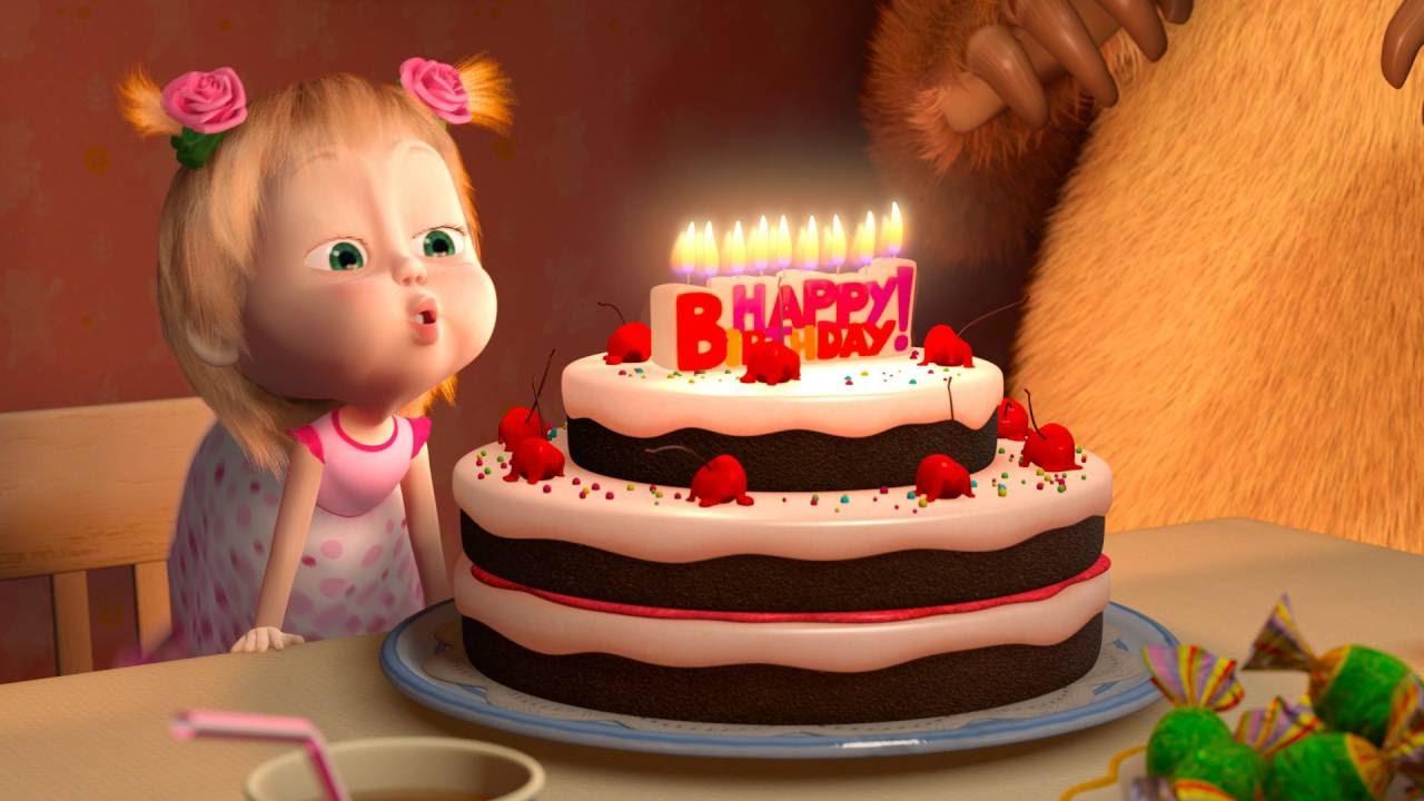 Днем рождения, картинки с днем рождения машенька 2 года