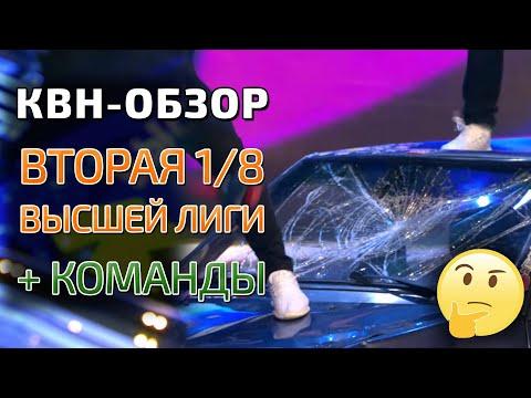 КВН-Обзор. ВТОРАЯ 1/8 Высшей лиги 2020 (+КОМАНДЫ)