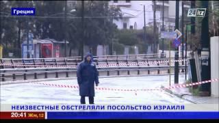 Посольство Израиля обстреляли в Греции(Инцидент произошел в Афинах в предрассветные часы., 2014-12-12T15:44:20.000Z)