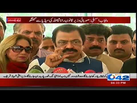 پنجاب اسمبلی، صوبائی وزیر قانون رانا ثناء اللہ کی میڈیا سے گفتگو
