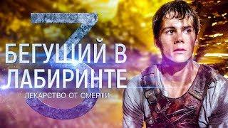 Бегущий в лабиринте 3: Лекарство от смерти (2018) - Русский трейлер HD   MSOT