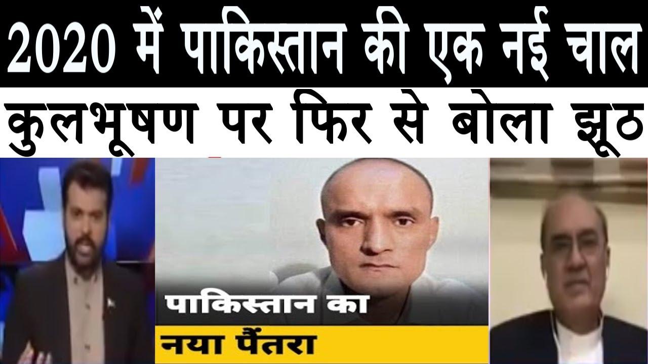 Kulbhushan Jadhav पर पाकिस्तान का नया छूट: PAK MEDIA ON INDIA LATEST