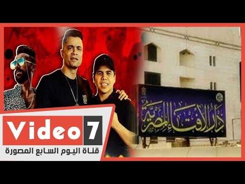 فتنة المهرجانات بين الدستور ودار الإفتاء.. من ينتصر؟  - 10:00-2020 / 2 / 21