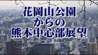 花岡山公園から熊本市中心部を展望 熊本観光スポット
