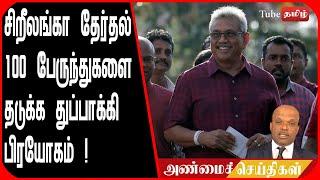 சிறீலங்கா தேர்தல் 100 பேருந்துகளை தடுக்க துப்பாக்கி பிரயோகம் ! மேலை நாடுகளில்
