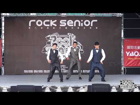 2017舞瘋子 ROCK SENIOR VIII|Game boyz