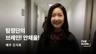 [ENG/JPN_배우 진지희] 탐정단의 브레인! 안채율! チェユル 検索動画 4