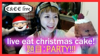 ekee live 食christmas cake topic party
