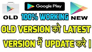 How to update google play store on android | Play store new version | 100% Working