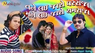 Jignesh Kaviraj New Song |Arjun Thakor |Tane Lai Jashe Varraja Mane Lai Jashe Yamaraja|Gabbar Thakor