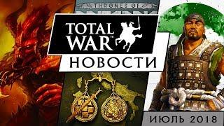 ИЮЛЬ - Новости Total War (Rome II, Warhammer 3, THREE KINGDOMS,  Saga: Thrones of Britannia, Arena)