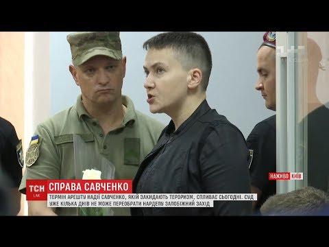Надія Савченко опівночі