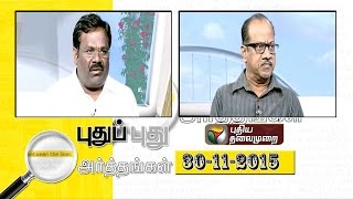 Puthu Puthu Arthangal today shows 30-11-2015 full hd youtube video 30.11.15 | Puthiya Thalaimurai TV Show 30th November 2015 at srivideo
